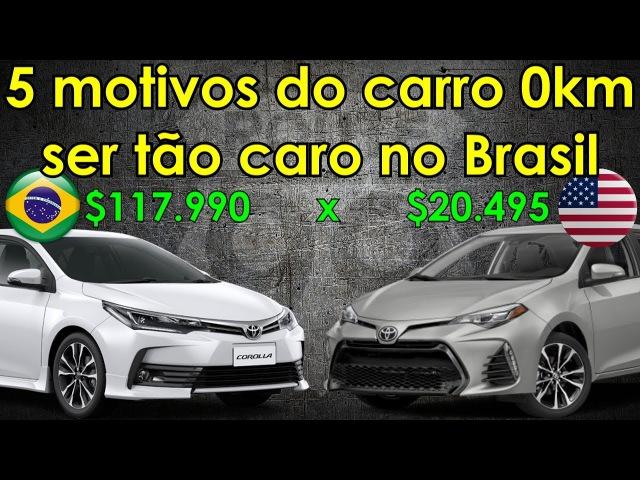 5 motivos do carro 0km ser tão caro no Brasil (Canal Route 99)