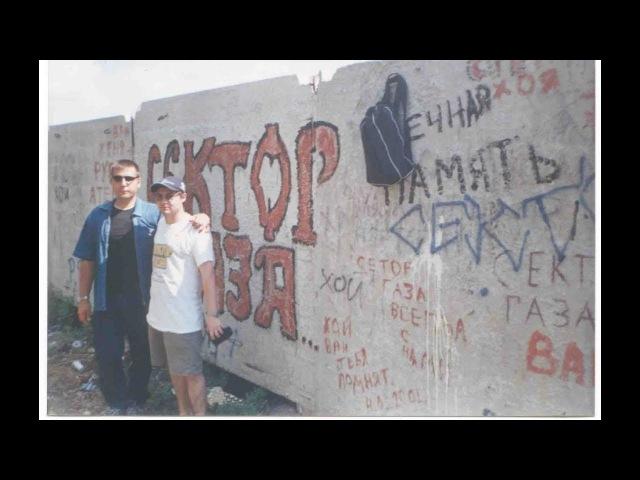 Воронеж 2001 Часть 2 Раритет для поклонников группы Сектор Газа от меня