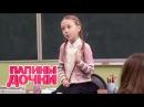 Папины дочки. 253 - 255 серии | Комедийный сериал (ситком) - СТС сериалы