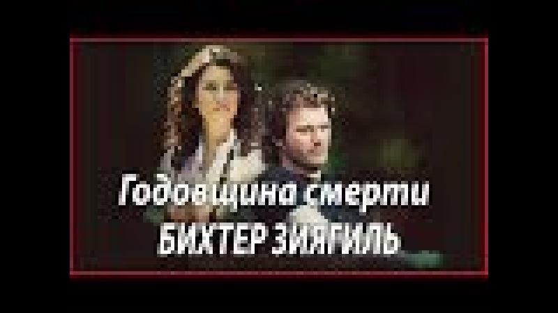 Годовщина смерти Бихтер Зиягиль из сериала «Запретная любовь» звезды турецкого кино
