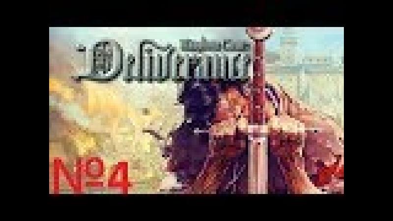 Kingdom Come Deliverance Прохождение №4 Ночь в Тальмберге