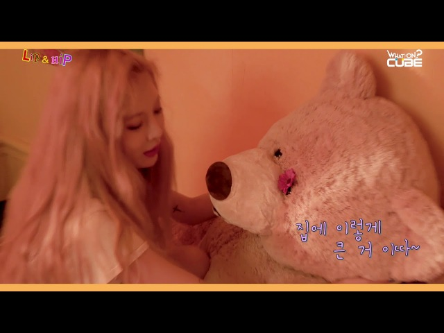 HyunA(현아) - 'Lip Hip' M/V 촬영 현장 비하인드 Part 2 (M/V making behind part 2)