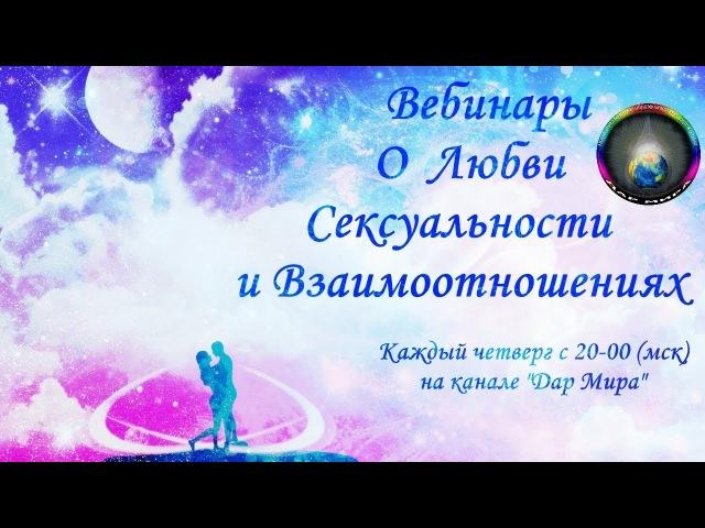 Любовь и сексуальность, ч.3. Вебинар Грибановой Н.И. 08.02.2018