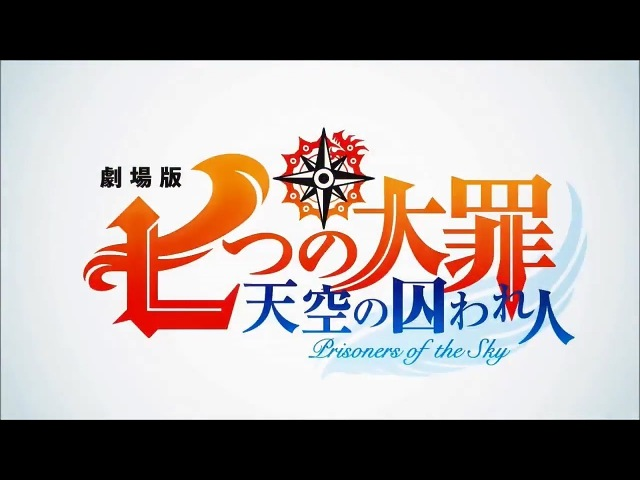 Nanatsu No Taizai : Prisoners Of The Sky Movie Trailer