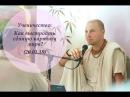 Вебинар. Е.М. Ямуна-прана прабху Ученичество. Как выстроить единую картину мира.