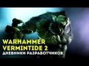 Warhammer: Vermintide 2 - Закрытая бета - Дневники разработчиков