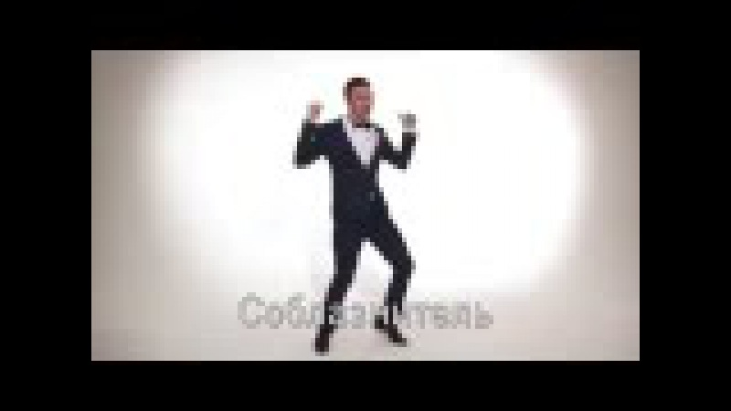 27 Видов танца мужчин