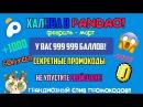 PANDAO ПАНДАО ПРОМОКОДЫ 10000 БАЛЛОВ ХАЛЯВА БЕСПЛАТНЫЕ ТОВАРЫ 9999 БАЛЛОВ РАБОЧИЕ ПРОМ