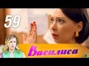 Василиса Серия 59 2017 @ Русские сериалы