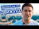 NesterLive 3 | Мой главный день| Движуха| Энтузиазм и Успех