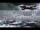 Тірі адам өте алмайтын Бермуд үшбұрышы