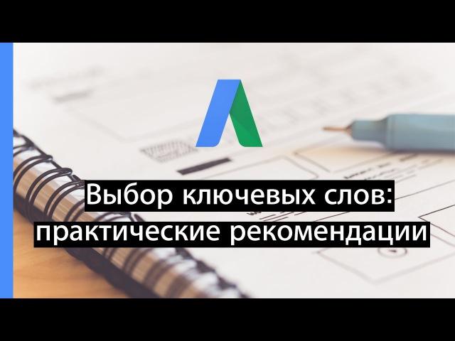 Онлайн школа Google Как выбрать правильные ключевые слова jykfqy irjkf google rfr ds hfnm ghfdbkmyst ckjdf