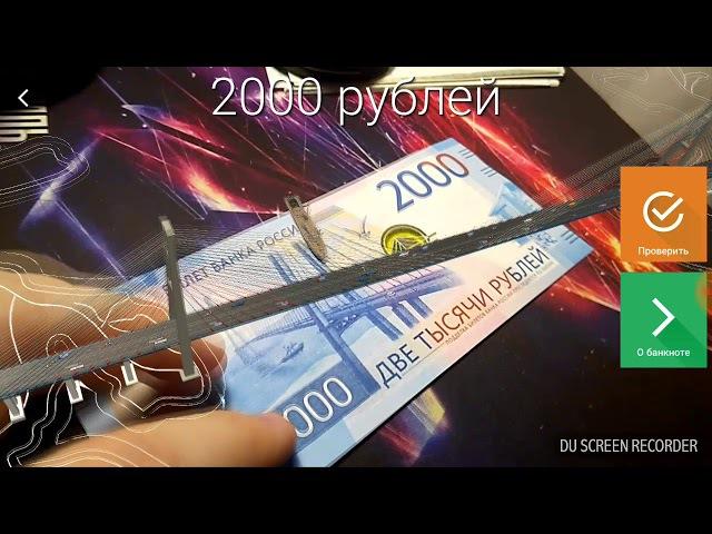 БАНКНОТЫ 2017 года: 200 и 2000 рублей. Как проверить подлинность? Новые деньги!