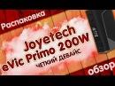 Joyetech eVic Primo 200W ЧЕТКИЙ ДЕВАЙС