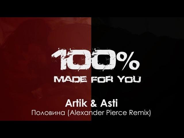 Artik Asti - Половина (Alexander Pierce Remix) [100% Made For You]