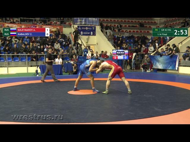 63kg_1/4_Suleymanov - Kabaloev