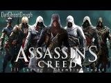 Assassins Creed Ill Factor - Champion Sound Music Video By DatGhostDough