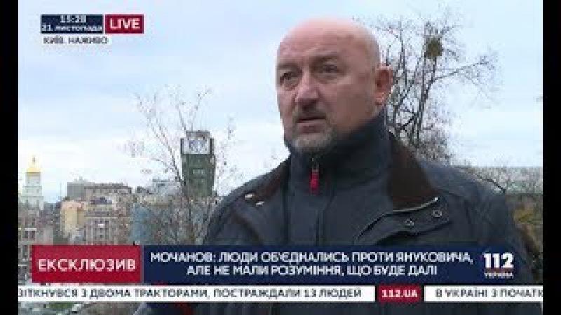 Мочанов: Майдан выходил не разрывать страну, а сделать ее нормальной для жизни