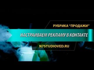 017 Настраиваем рекламу в контакте