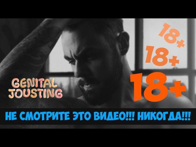 [18] НЕ СМЕЙТЕ ДАЖЕ ЗАПУСКАТЬ I Genital Jousting I ИГРАЕМ С ДРУЗЬЯМИ