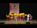 конкурс DANCE EXCLUSIVE, ЭЦ Апельсин танец Цирк