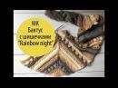 Мастер класс Вяжем Бактус с шишечками Rainbow night