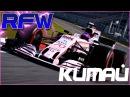 RFW | КИТАЙ | F1 2017