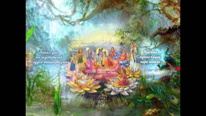 14.03.18, утро. Господь Кришна описывает систему варнашрамы (ШБ 11.17)