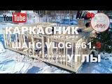 Стены, углы, проёмы, верхняя обвязка и перекрытие каркасного дома в Сосново Андрей Шанс VLOG #61.3