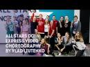 On Fleek - Cardi B Choreography by Влад Лютенко All Stars Dance Centre 2017