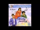 Голубая рапсодия Николай Погодин Аудиоспектакль