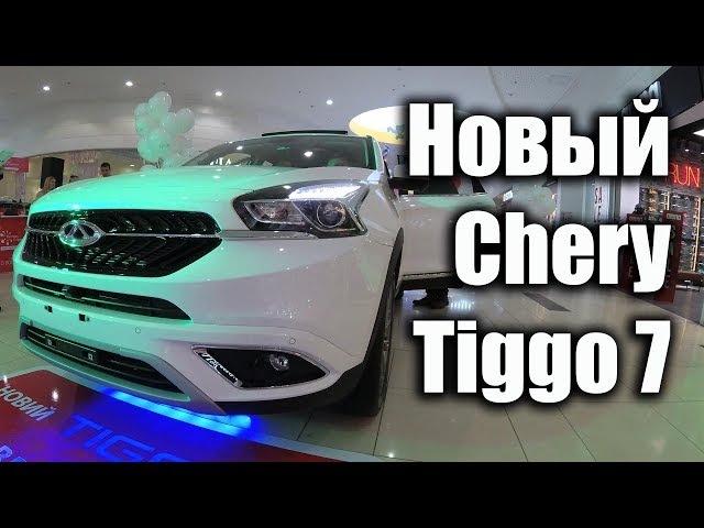 Chery Tiggo 7 первый обзор / Презентация в Одессе