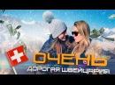 Очень Дорогая Швейцария Женева