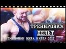 Брюханов Константин (Чемпион Мира NABBA 2017) Тренировка дельт по программе Дедушки Мороза