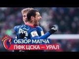 Обзор матча: ПФК ЦСКА — Урал — 1:0