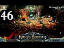 King's Bounty: The Legend Прохождение 46: Дух Смерти - Жнец