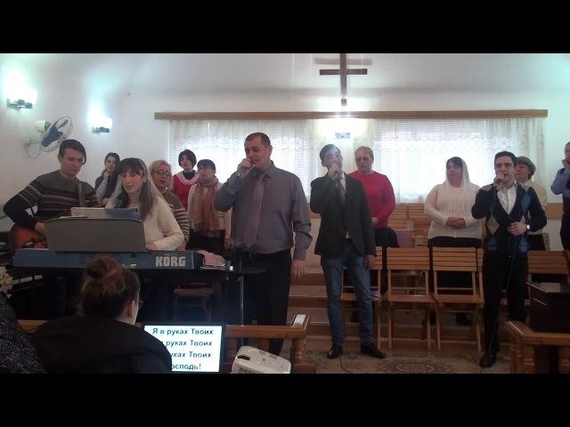 Мы в руках твоих - Прославление Батумской церкви
