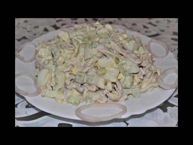 Салат из кальмаров с огурцом Необыкновенно вкусный и нежный