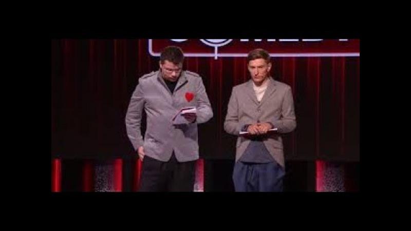 Камеди клаб 10 11 2017 Comedy club Павел Воля 2017