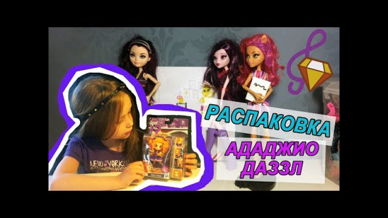 Распаковка куклы Adagio Dazzle Mini Ададжио Даззл