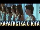 МОЩНЫЙ БОЕВИК ФИЛЬМ МАСТЕР КАРАТЕ каратистка Лучшие фильмы