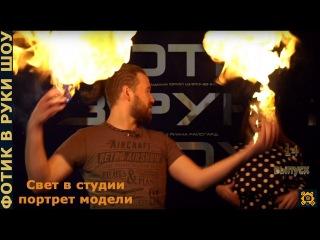 ФОТИК В РУКИ ШОУ 14 выпуск - Постановка света для портрета в студии