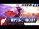 Игромания ИГРОВЫЕ НОВОСТИ 19 февраля Spyro Gears Of War 5 THQ Nordic Rainbow Six Siege