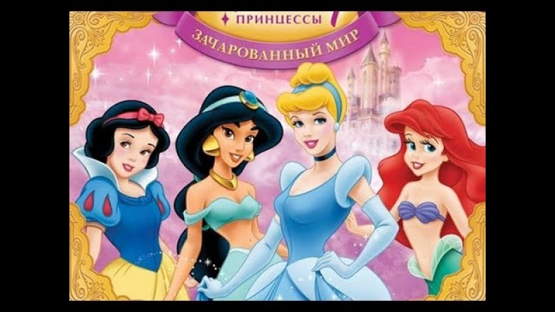 Принцессы Зачарованный мир Полная версия