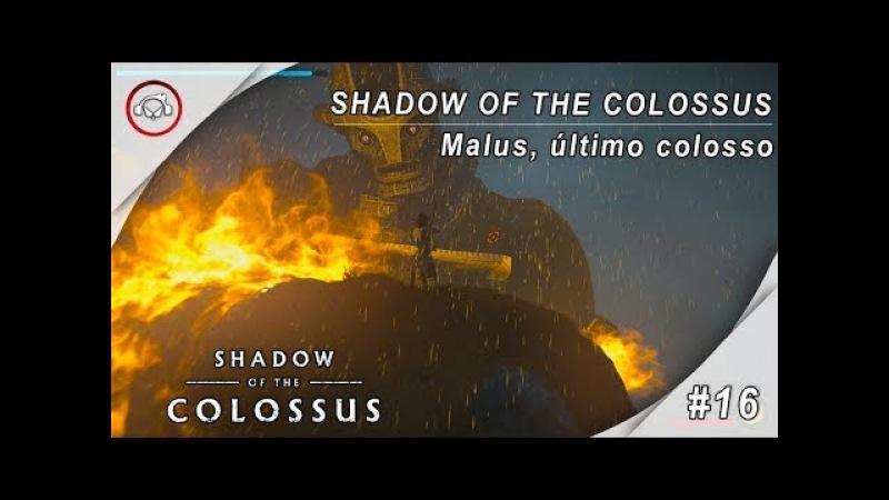 SHADOW OF THE COLOSSUS - BOSS 16 MALUS, FINAL E MORTE DO CAVALO? @1080p (30ᶠᵖˢ) FULL HD ✔ PT-BR
