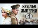Крылья империи 4 серия 2017 Драма Исторический фильм сериал