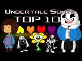 Undertale TOP 10 Fan Songs