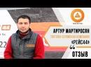 Отзывы рекламодателей о РА Твой взгляд Артур Мартиросян, торгово-сервисная компания РЕЙС44