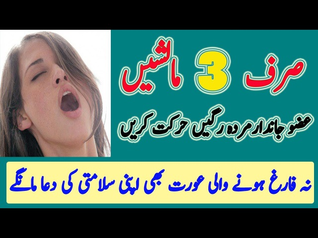 Nafs Lamba,Mota Aur Sakht 3 Din Main 03340643058