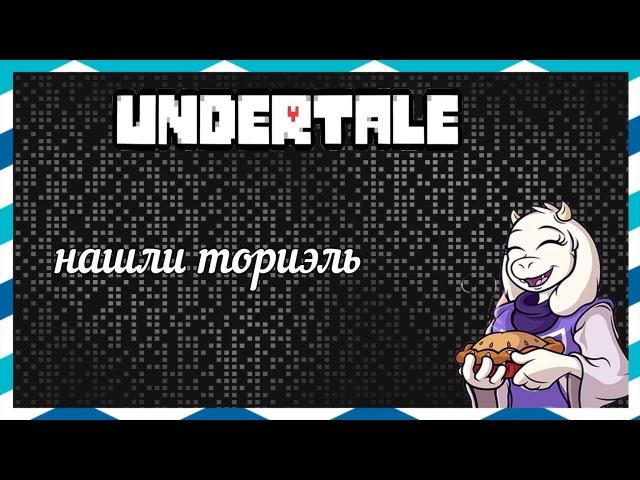 НАШЛИ ТОРИЭЛЬ ПРОХОЖДЕНИЕ UnderTale 3